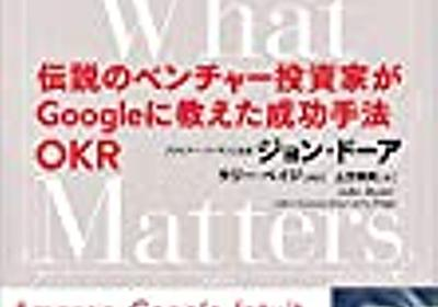 OKR の兄弟ともいえる手法「CFR」の存在を知った。Measure What Matters 読書感想 - Tbpgr Blog