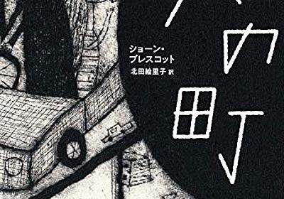 終末の予感だけがただひたすらに蔓延する小説──『穴の町』 - 基本読書