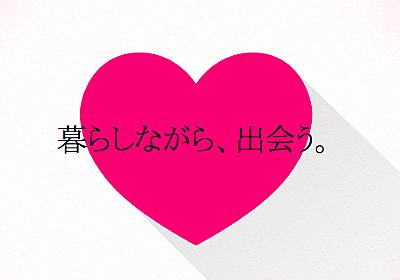 コスパと出会いが魅力!日本最大のソーシャルレジデンス「オークハウス」 | yokoyumyumのリノベブログ