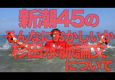 新潮45の「そんなにおかしいか杉田水脈論文」について【せやろがいおじさん】 - YouTube