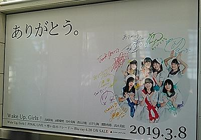 約束の刻の奇跡と未来。―Wake Up, Girls! FINAL LIVE~想い出のパレード~参戦レポ - 巡礼者のかく語りき