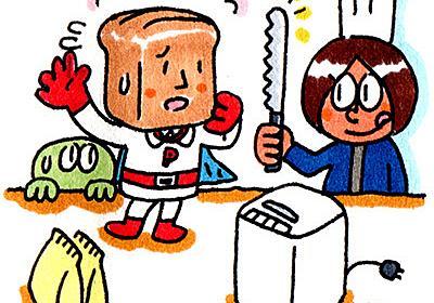 パン焼き器|いらすとれーたー日記