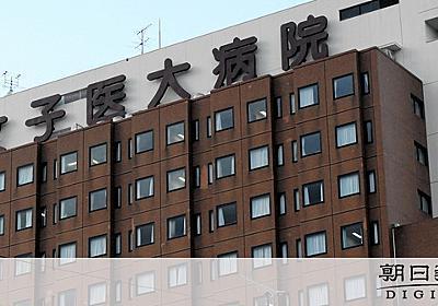 東京女子医大、学費1200万円値上げ コロナで経営難:朝日新聞デジタル