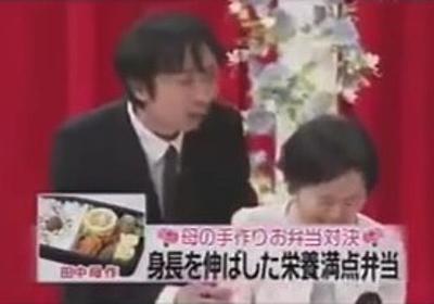 痛いニュース(ノ∀`) : 【動画】 アンガ田中、バラエティ番組で母親の弁当を酷評されブチ切れ大立ち回り - ライブドアブログ