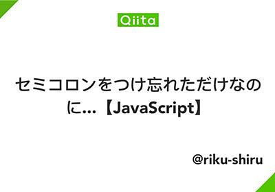 セミコロンをつけ忘れただけなのに...【JavaScript】 - Qiita