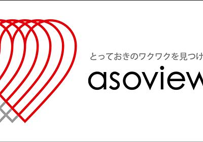 遊び一覧 - asoview!(アソビュー)