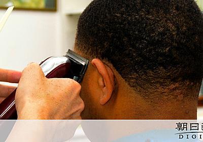 小さな床屋にアフリカ系の客殺到?「他店では断られる」:朝日新聞デジタル