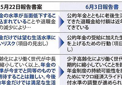 金融庁、わずか10日で削除「年金の水準が当面低下」などの表現 - 毎日新聞