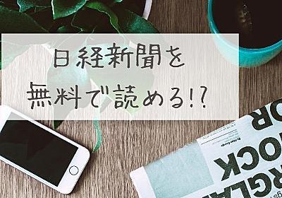 日経新聞が無料で読める⁉ ニュースや情報、どこから入手していますか - 白い平屋の家を建てました