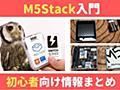 【M5Stack入門】初心者におすすめしたい情報まとめ はやぶさの技術ノート