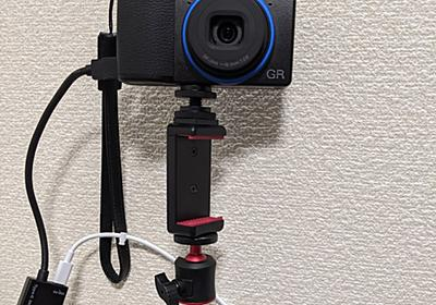 RICOH GR3をWebカメラ化したメモ - 果樹園