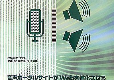 Amazon.co.jp: VoiceXML―入門からアプリ開発・応用まで: XMLコンソーシアムVoiceXML部会: Books