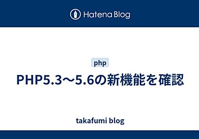 PHP5.3~5.6の新機能を確認 - takafumi blog