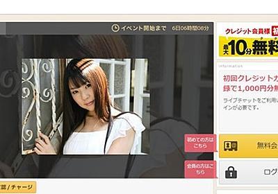 【画像】AV女優とのライブチャット楽しすぎワロタww : ぱぴこ