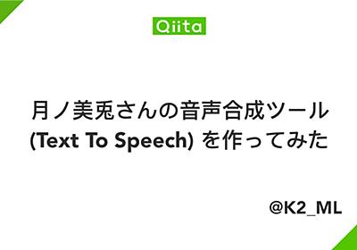 月ノ美兎さんの音声合成ツール(Text To Speech) を作ってみた - Qiita