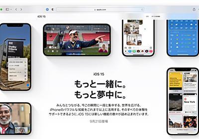 Apple、iOS 15やiPadOS 15、watchOS 8を日本時間2021年9月21日にリリースすると発表。