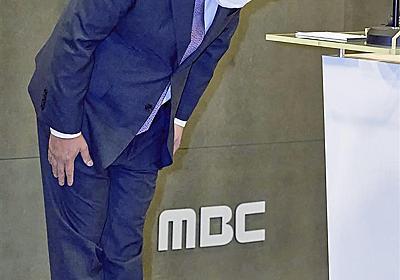 """韓国の""""無礼放送""""に海外から批判殺到 大手テレビ局社長が謝罪 米メディア「不快感」「とんでもない失敗」 - zakzak:夕刊フジ公式サイト"""