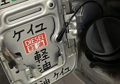 「軽 ケイユ ケイユ 軽油...」代車のハイエースに書き込まれた異常な文字列、過去に壮絶な何かがあった感がすごい - Togetter
