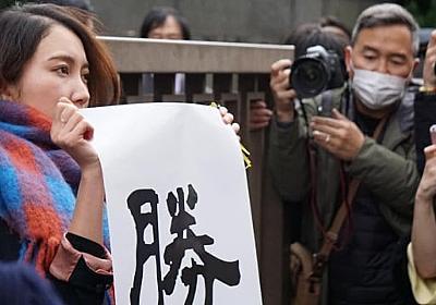 伊藤詩織さん勝訴 「性暴力被害」裁判、山口敬之さんに330万円賠償命令 - 弁護士ドットコム