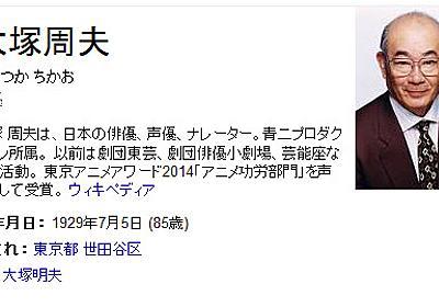 声優の大塚周夫さん死去 「ルパン三世」石川五ェ門(第1期シリーズ)、「美味しんぼ」海原雄山役など - ねとらぼ