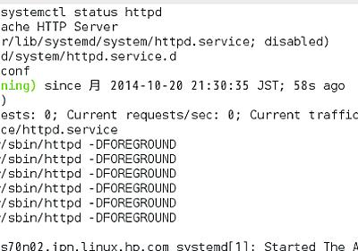 systemdによるCentOS 7の管理 | Think IT(シンクイット)
