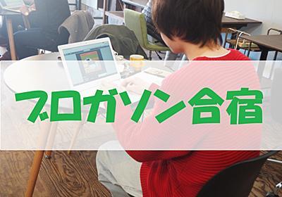 まるもで「ブロガソン合宿in千葉・金谷」が開催【イベントレポ】 - 野里和花オフィシャルブログ