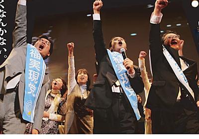 【衆院選2021】総力特集・カルト候補ぜんぶ載せ!