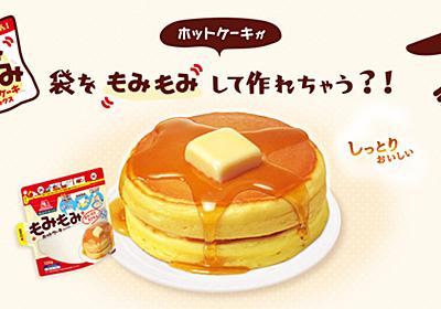 もみもみホットケーキミックス|森永ホットケーキミックス|森永製菓株式会社