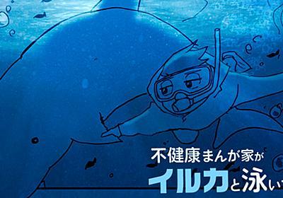【漫画】不健康まんが家がイルカと泳いでみた | オモコロ