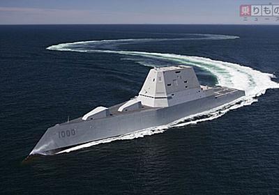 まるでCG? 異形の駆逐艦「ズムウォルト」まもなく就役 特異な姿、背景にその任務   乗りものニュース