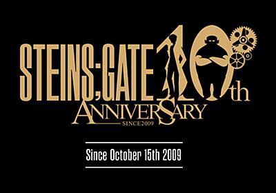 STEINS;GATE10周年記念コメント公開中!
