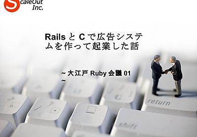 RailsとCで広告システムを作って起業した話