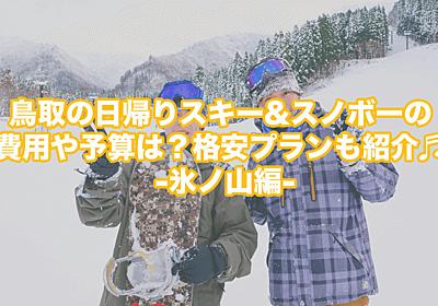 鳥取の日帰りスキー&スノボーの費用や予算は?格安プランも紹介♬ -氷ノ山編- | 鳥取ツアーズ