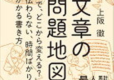 【これでスッキリ】誰でも文章がスラスラ書けるようになるコツ!上阪徹 さん著書の「文章の問題地図」 - イザちゃんの気まぐれ日記 - 仕事も恋愛も頑張る人を応援したい♪