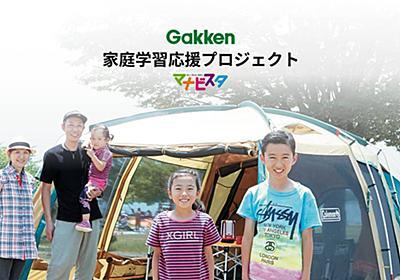 Gakken家庭学習応援プロジェクト マナビスタ  