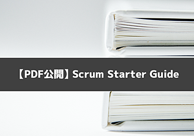 【PDF公開】Scrum Starter Guide   Ryuzee.com