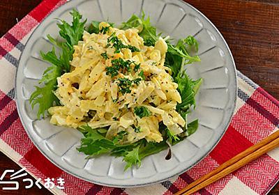シャキッとポテトと卵のサラダのレシピ/作り方 | つくおき | 作り置き・常備菜レシピサイト