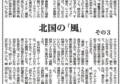 【竹内美樹の口福のおそわけ 240】北国の「風」 その3 竹内美樹 - 観光経済新聞