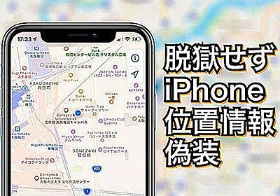 【iOS 15対応】脱獄不要!3ステップでiPhoneのGPS位置情報を偽装する方法