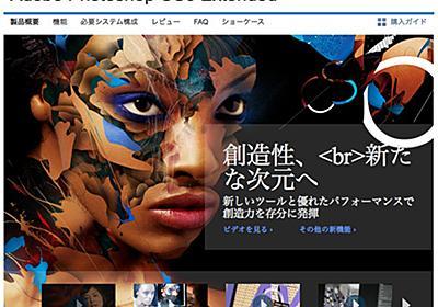 【続・誤植】Adobeの提案する新しい<br>の世界が酷すぎて泣ける。 – KLOG-クロッグ