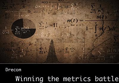 インフラ勉強会資料 drecomにおけるwinning the metrics battle