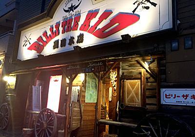 大衆ステーキ&ウエスタンスタイルを確立した「ビリー・ザ・キッド」は、なぜ40年続いてこれたのか? - メシ通   ホットペッパーグルメ