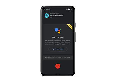 Google Assistant、通話時「担当者におつなぎします」をユーザーの代わりに待ってくれる機能 - PC Watch