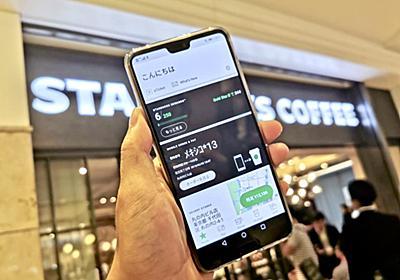 スタバがモバイルオーダー国内導入、レジに並ばずスマホで注文決済 - Engadget 日本版