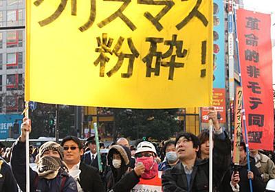 「クリスマスを粉砕せよ!」渋谷でデモ 主催者が訴える日本社会の闇とは | ハフポスト