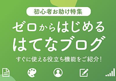 『Yahoo!ブログからはてなブログに移行したい!』お引っ越し特集 番外編 - 週刊はてなブログ