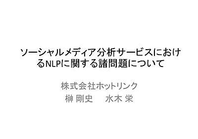 2016.03.11 「論文に書(け か)ない自然言語処理」 ソーシャルメディア分析サービスにおけるNLPに関する諸問題について by  …