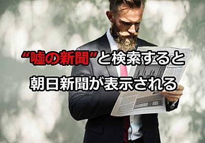Googleで「嘘の新聞」と検索すると「朝日新聞」が表示される事について - 魂を揺さぶるヨ!