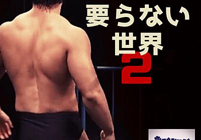 言葉が要らない世界2    【上村優也】 - 新日本プロレスを物語る!