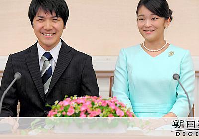 出会いは「2012年…」 眞子さま会見に保守派が衝撃:朝日新聞デジタル